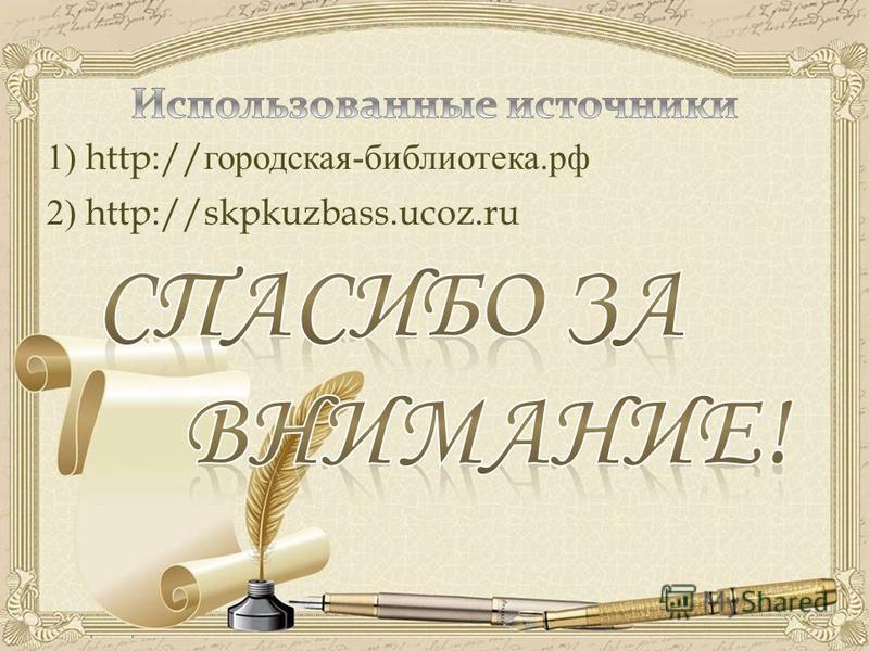 1) http:// городская - библиотека. рф 2) http://skpkuzbass.ucoz.ru