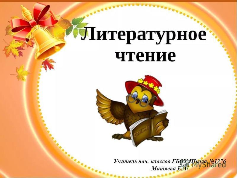 Учитель нач. классов ГБОУ Школа 1376 Митяева Е.А.