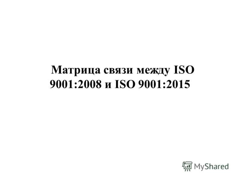 Матрица связи между ISO 9001:2008 и ISO 9001:2015