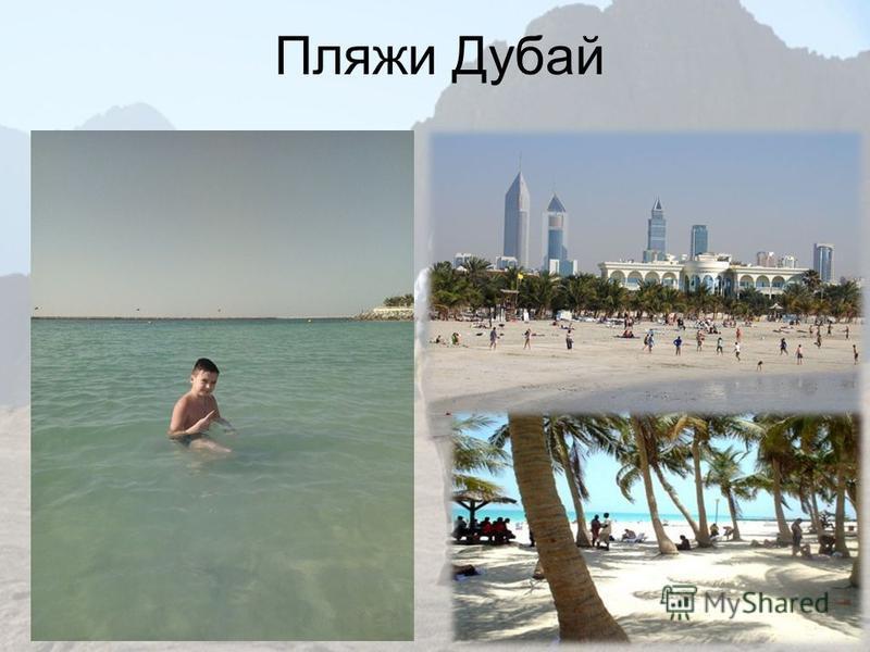 Пляжи Дубай