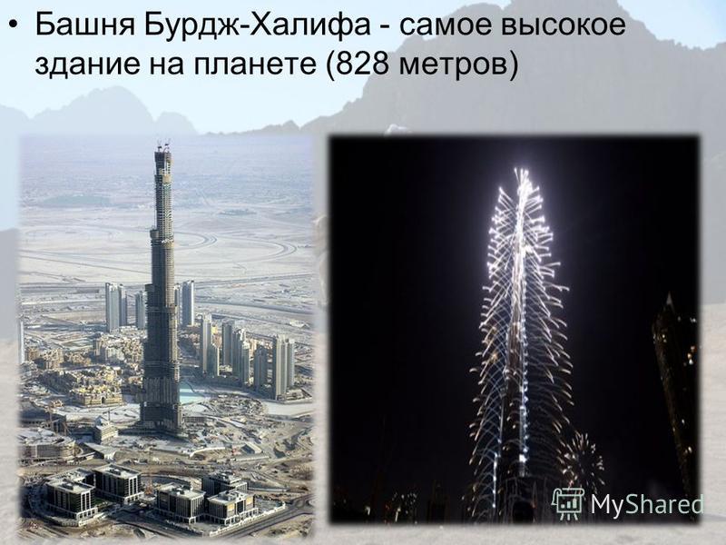 Башня Бурдж-Халифа - самое высокое здание на планете (828 метров)