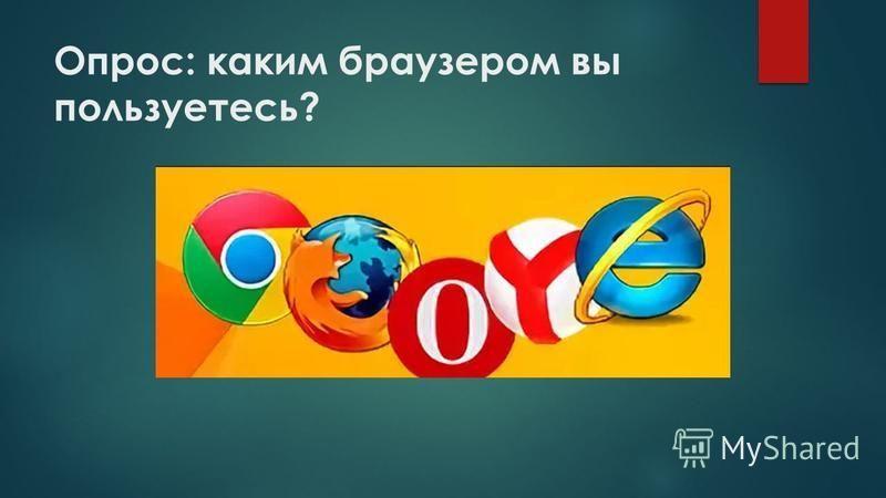 Опрос: каким браузером вы пользуетесь?