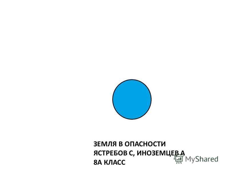 ИНОПЛАНЕТЯНЕ ЗУЙКОВ Н, КУТДУСОВ И 8БКЛАСС