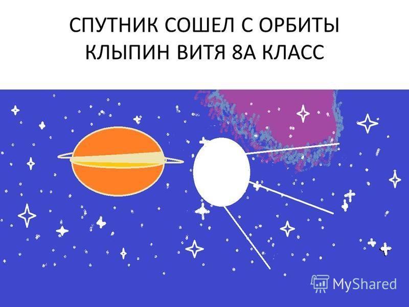 ЗЕМЛЯ В ОПАСНОСТИ ЯСТРЕБОВ С, ИНОЗЕМЦЕВ А 8А КЛАСС