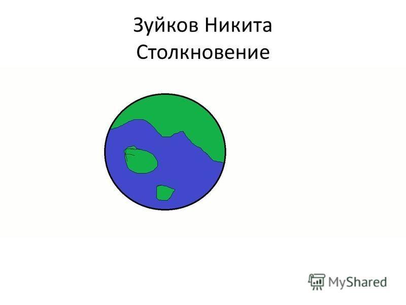 СПУТНИК СОШЕЛ С ОРБИТЫ КЛЫПИН ВИТЯ 8А КЛАСС