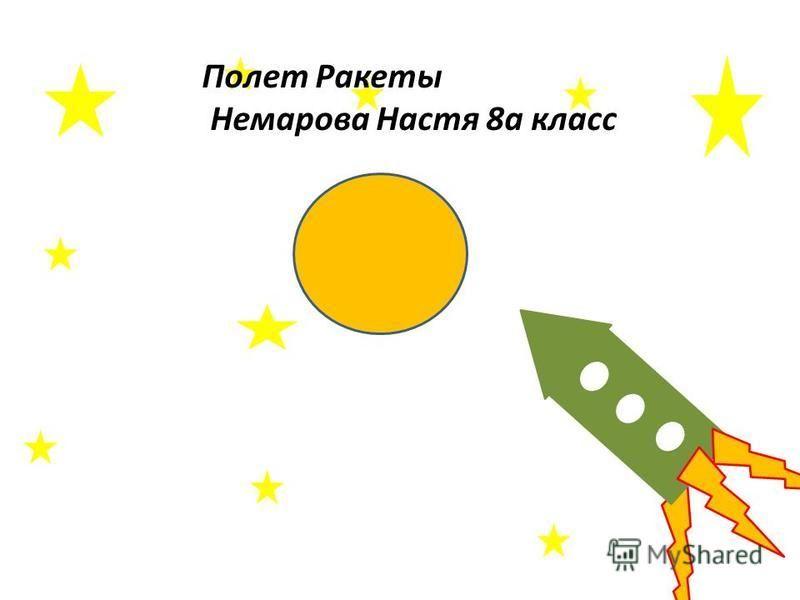 Солнце разгоняет тучи Климова Мария, Сычева Вероника 8 б класс
