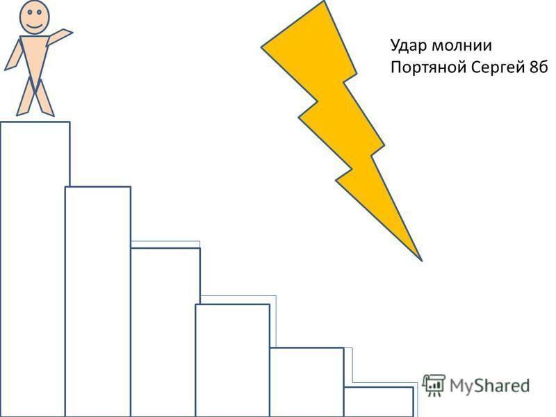 Полет Ракеты Немарова Настя 8 а класс