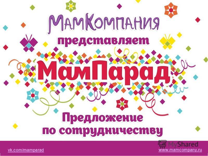 vk.com/mamparad www.mamcompany.ru