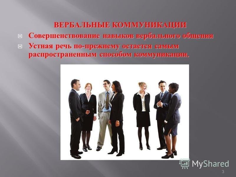 Общение – сложный процесс взаимодействия между людьми, заключающийся в обмене информацией, а также в восприятии и понимании партнерами друг друга. Субъектами общения являются живые существа, люди. В принципе общение характерно для любых живых существ