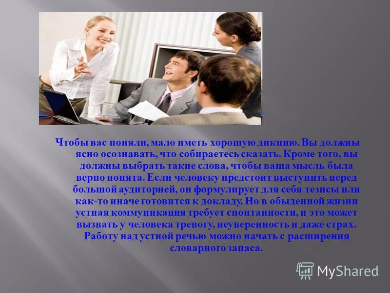 ВЕРБАЛЬНЫЕ КОММУНИКАЦИИ Совершенствование навыков вербального общения Совершенствование навыков вербального общения Устная речь по - прежнему остается самым распространенным способом коммуникации. Устная речь по - прежнему остается самым распростране