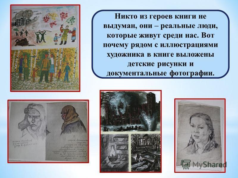 Никто из героев книги не выдуман, они – реальные люди, которые живут среди нас. Вот почему рядом с иллюстрациями художника в книге выложены детские рисунки и документальные фотографии.