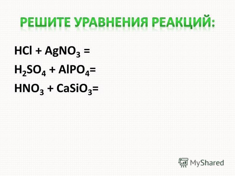 HCl + AgNO 3 = H 2 SO 4 + AlPO 4 = HNO 3 + CaSiO 3 =
