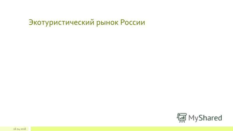 Экотуристический рынок России 16.04.2018