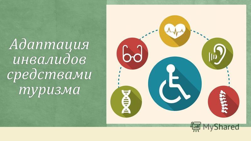 Адаптация инвалидов средствами туризма