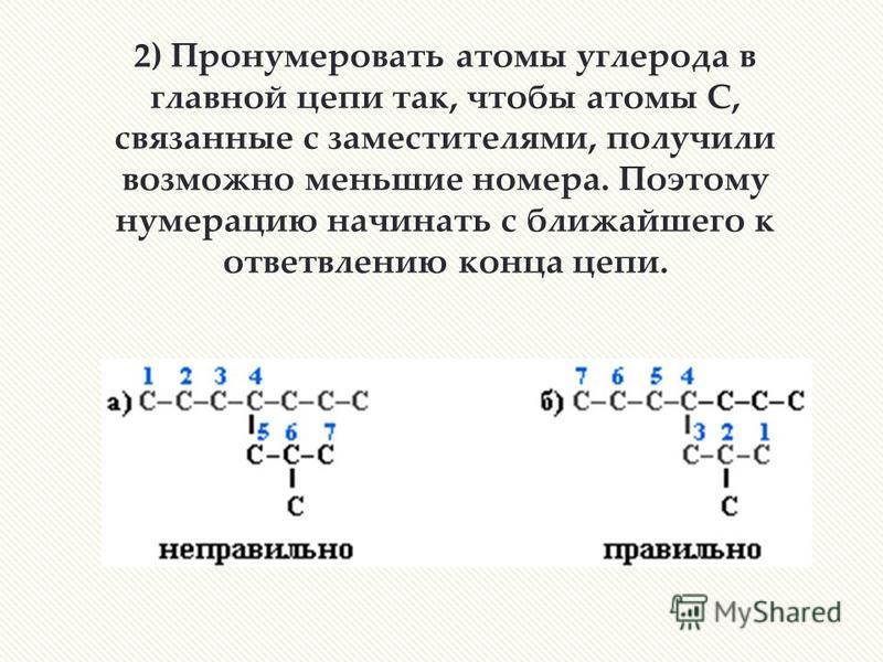 Для того, чтобы дать название разветвленному алкану нужно: 1) выбрать в молекуле главную углеродную цепь. Во-первых, она должна быть самой длинной. Во-вторых, если имеются две или более одинаковые по длине цепи, то из них выбирается наиболее разветвл