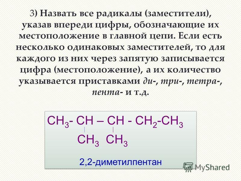 2) Пронумеровать атомы углерода в главной цепи так, чтобы атомы С, связанные с заместителями, получили возможно меньшие номера. Поэтому нумерацию начинать с ближайшего к ответвлению конца цепи.