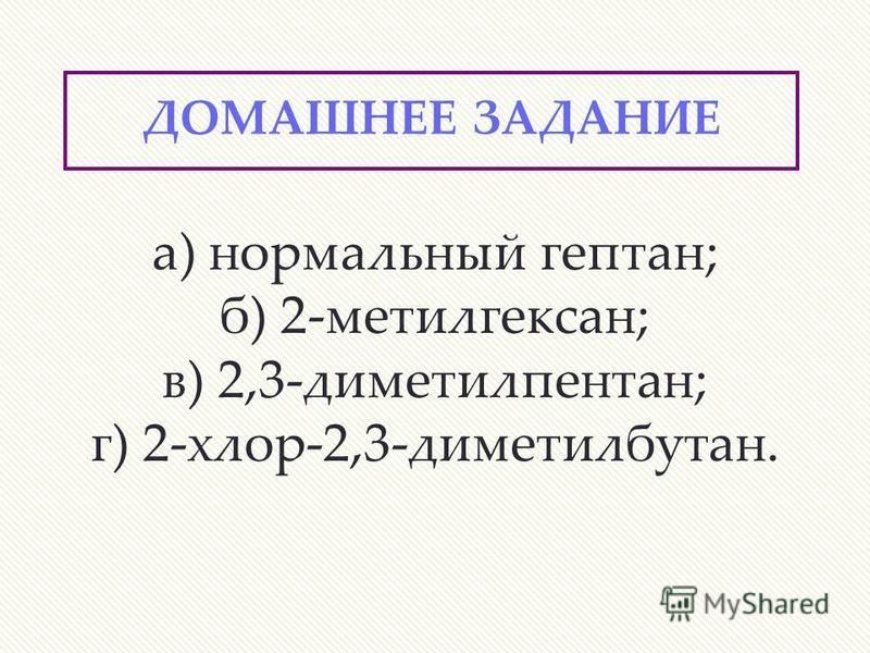 Ответы 1. 2-метил пентан 2. 2-этилпентан 3. 4-метилгептан 4. 3-метил-3-этилгексан 5. 3-этилгексан 6. 3-метил-4-этилгептан