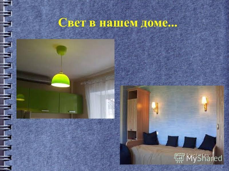 Свет в нашем доме...