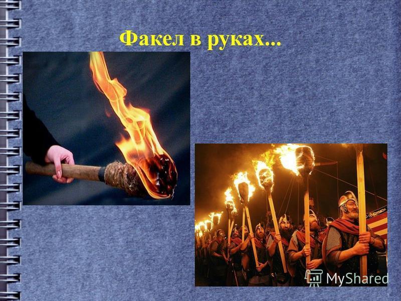 Факел в руках...