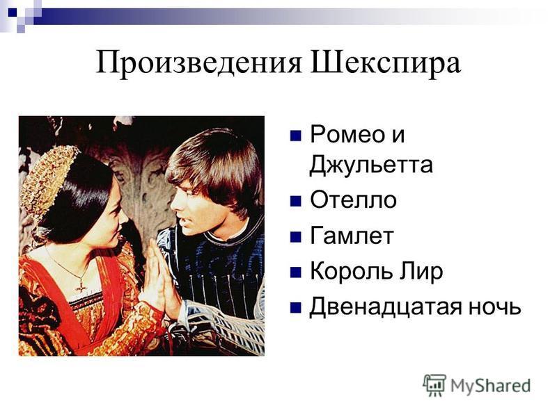 Произведения Шекспира Ромео и Джульетта Отелло Гамлет Король Лир Двенадцатая ночь