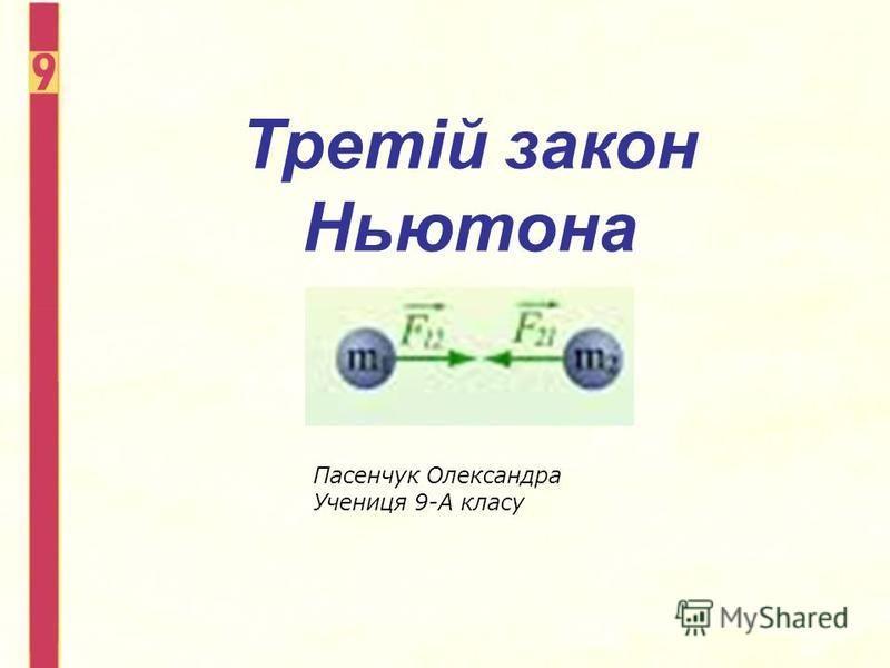 Третій закон Ньютона Пасенчук Олександра Учениця 9-А класу