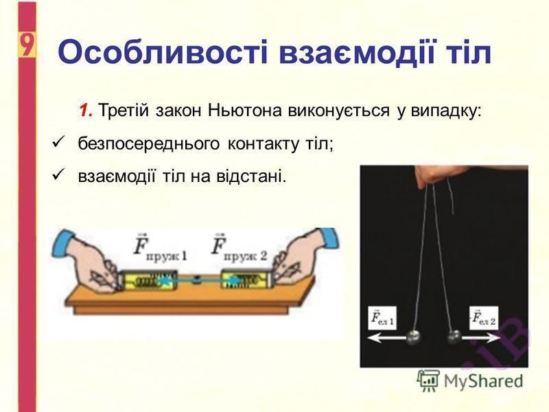 Особливості взаємодії тіл 1. Третій закон Ньютона виконується у випадку: безпосереднього контакту тіл; взаємодії тіл на відстані.