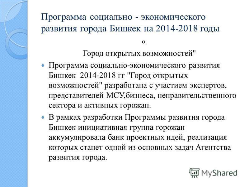 Программа социально - экономического развития города Бишкек на 2014-2018 годы « Город открытых возможностей