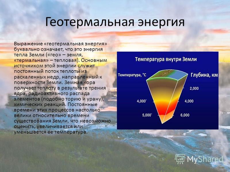 Реферат на тему геотермальная энергия 6864