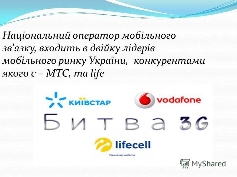 Національний оператор мобільного зв'язку, входить в двійку лідерів мобільного ринку України, конкурентами якого є – МТС, та life