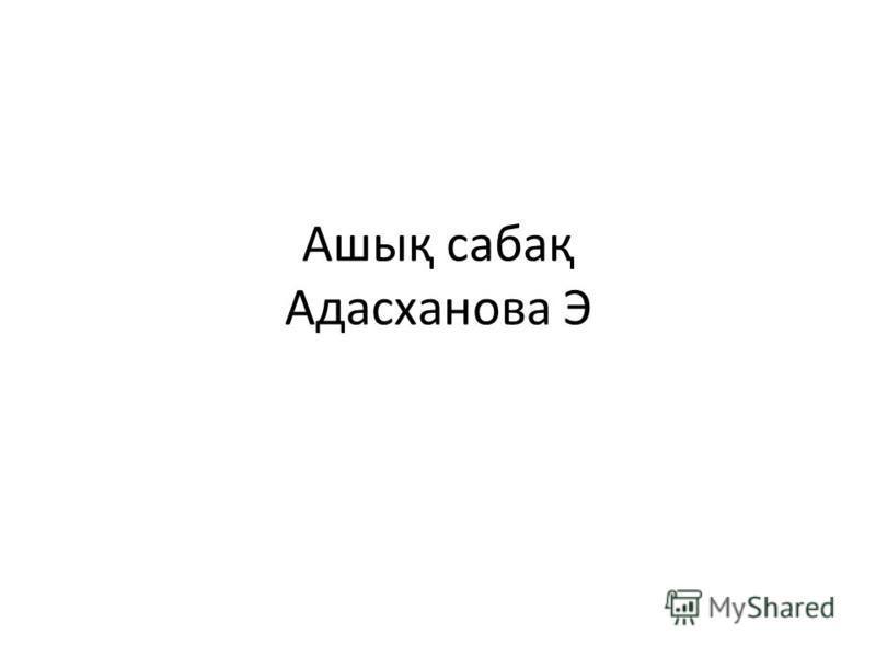 Ашық сабақ Адасханова Э