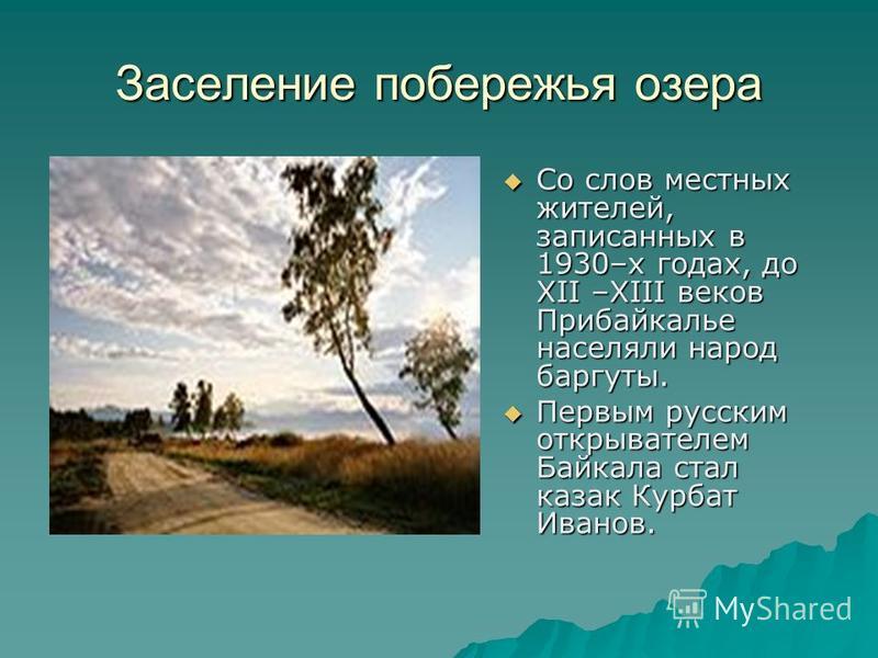 Уникальное явление Рачок эпишура – эндемик Байкала – составляет до 80% биомассы зоопланктона озера. Он выполняет функцию фильтра: пропускает через себя воду, очищая её. Рачок эпишура – эндемик Байкала – составляет до 80% биомассы зоопланктона озера.