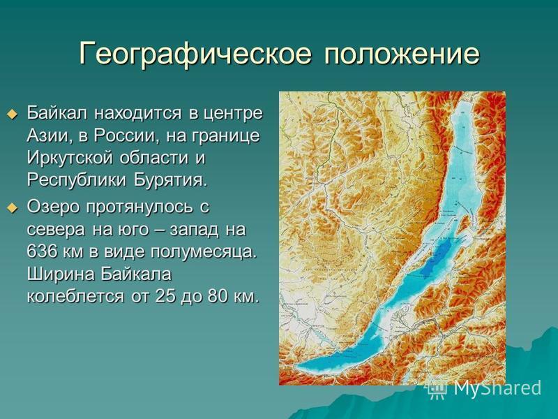 Байкал – территория Всемирного природного наследия В 1996 году Байкал был внесен в список Всемирного наследия ЮНЕСКО