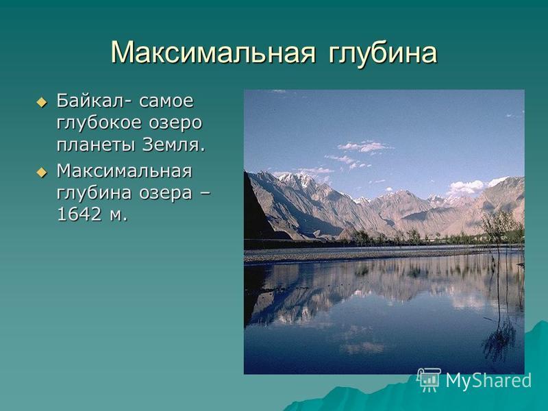 Географическое положение Байкал находится в центре Азии, в России, на границе Иркутской области и Республики Бурятия. Байкал находится в центре Азии, в России, на границе Иркутской области и Республики Бурятия. Озеро протянулось с севера на юго – зап
