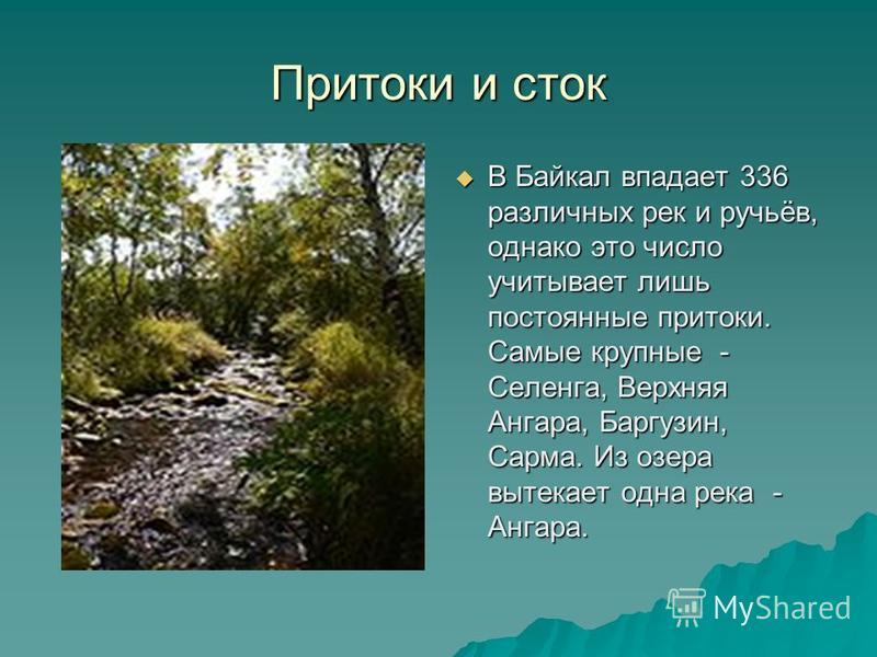 Объем воды Запасы воды в Байкале – 23615,390 куб.км. Запасы воды в Байкале – 23615,390 куб.км. По объему запасов воды Байкал занимает второе место в мире среди озер, уступая лишь Каспийскому морю (но в нем соленая вода, а в Байкале - пресная). По объ