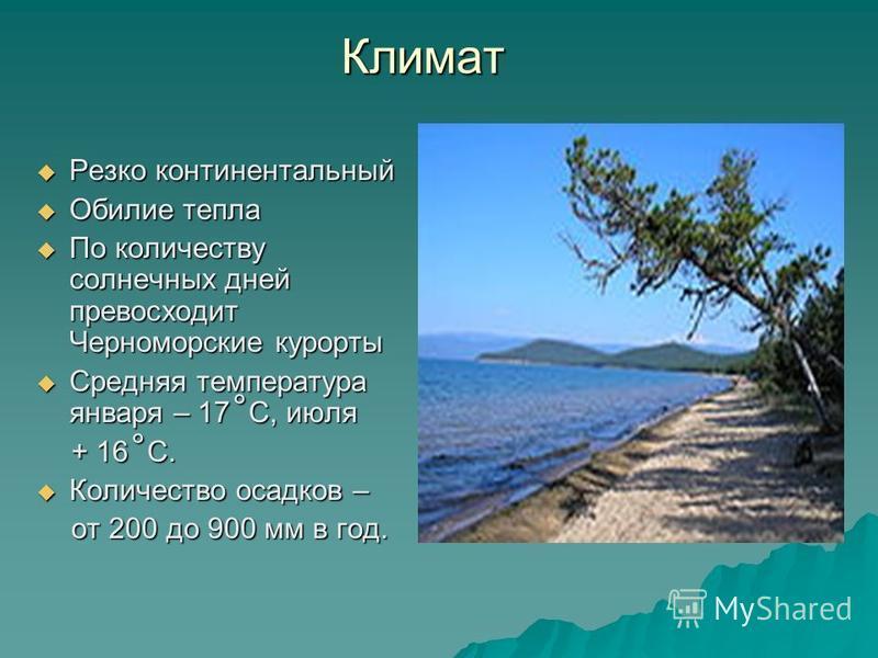 Острова и полуострова На Байкале 27 островов. Самый крупный из них – Ольхон (730 км); крупнейший полуостров – Святой Нос На Байкале 27 островов. Самый крупный из них – Ольхон (730 км); крупнейший полуостров – Святой Нос
