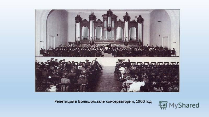 Репетиция в Большом зале консерватории, 1900 год Репетиция в Большом зале консерватории, 1900 год.