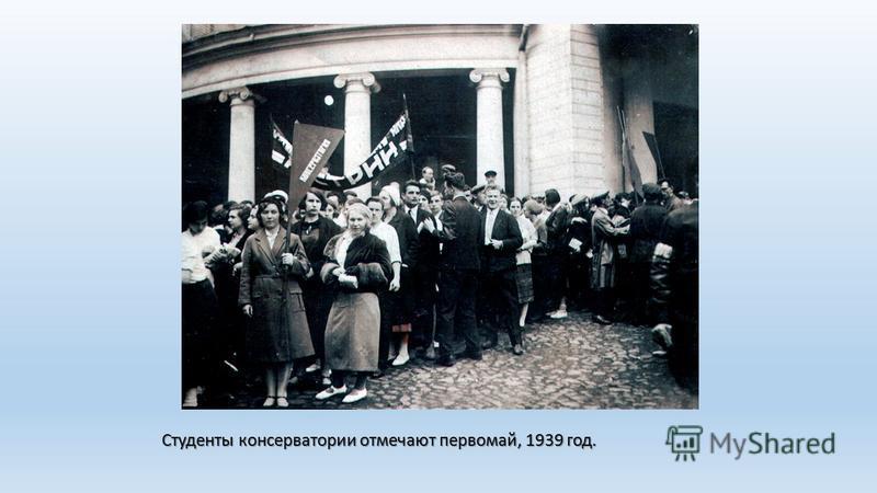 Студенты консерватории отмечают первомай, 1939 год.