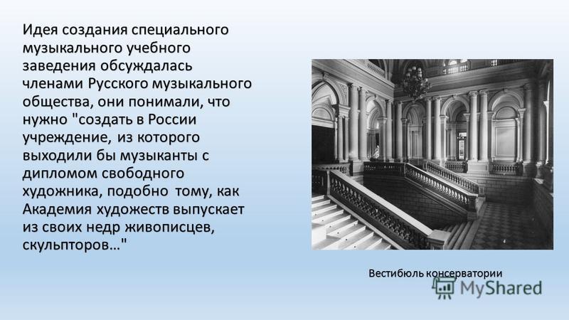Идея создания специального музыкального учебного заведения обсуждалась членами Русского музыкального общества, они понимали, что нужно