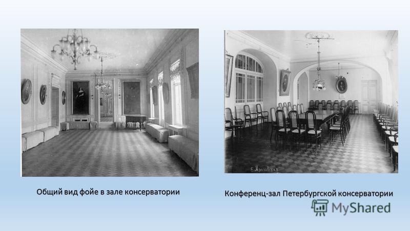 Конференц-зал Петербургской консерватории Конференц-зал Петербургской консерватории Общий вид фойе в зале консерватории