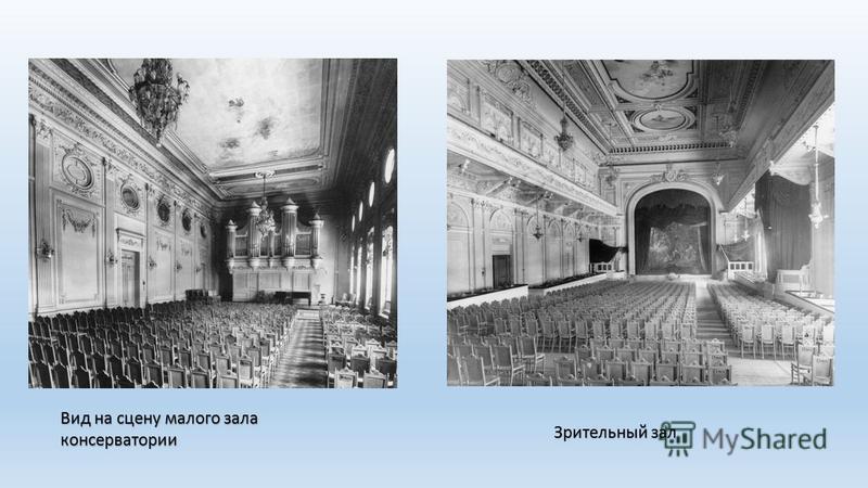 Вид на сцену малого зала консерватории Зрительный зал
