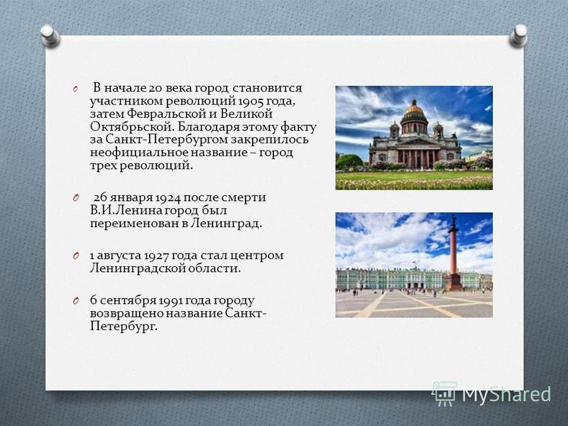 O В начале 20 века город становится участником революций 1905 года, затем Февральской и Великой Октябрьской. Благодаря этому факту за Санкт-Петербургом закрепилось неофициальное название – город трех революций. O 26 января 1924 после смерти В.И.Ленин