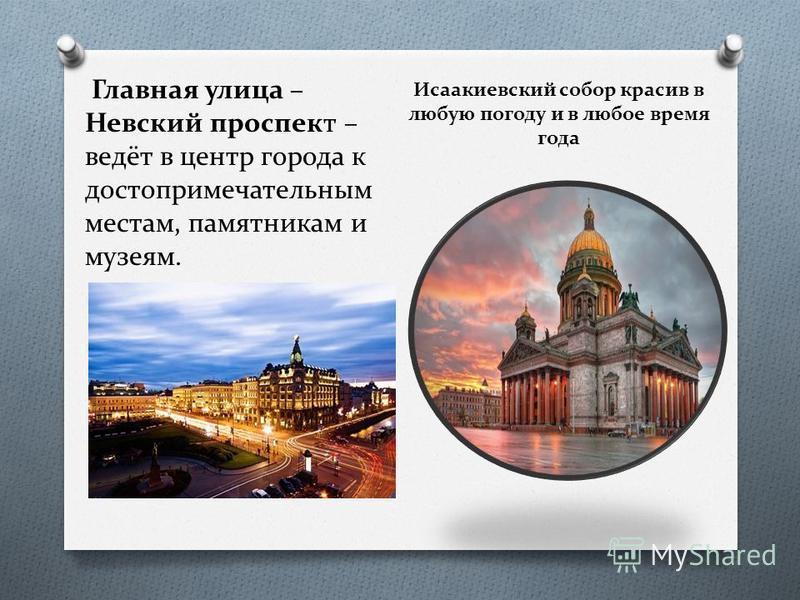 Главная улица – Невский проспект – ведёт в центр города к достопримечательным местам, памятникам и музеям. Исаакиевский собор красив в любую погоду и в любое время года