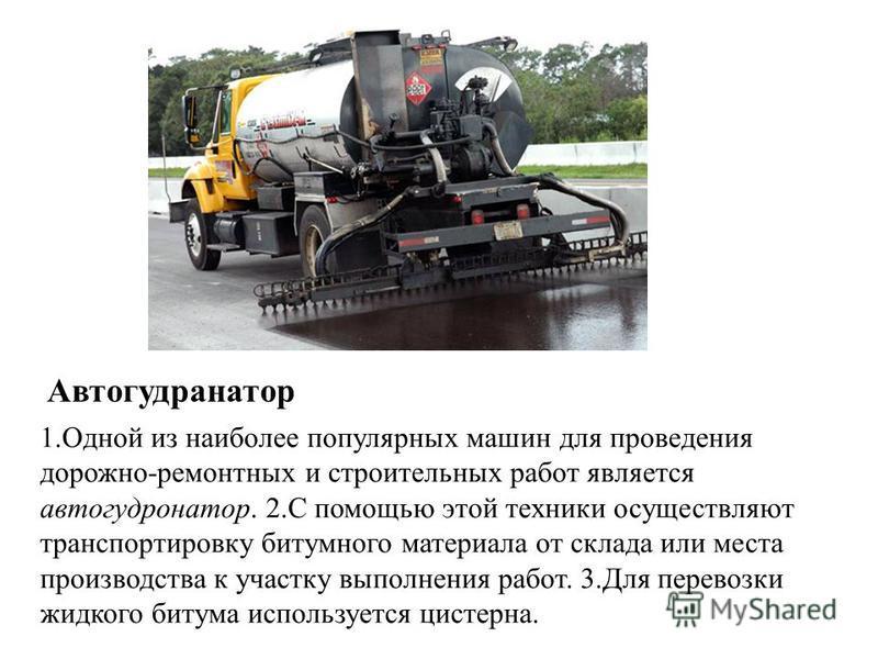 1. Одной из наиболее популярных машин для проведения дорожно-ремонтных и строительных работ является автогудронатор. 2. С помощью этой техники осуществляют транспортировку битумного материала от склада или места производства к участку выполнения рабо