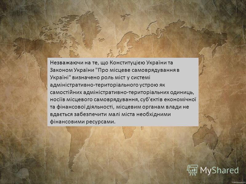 Незважаючи на те, що Конституцією України та Законом України