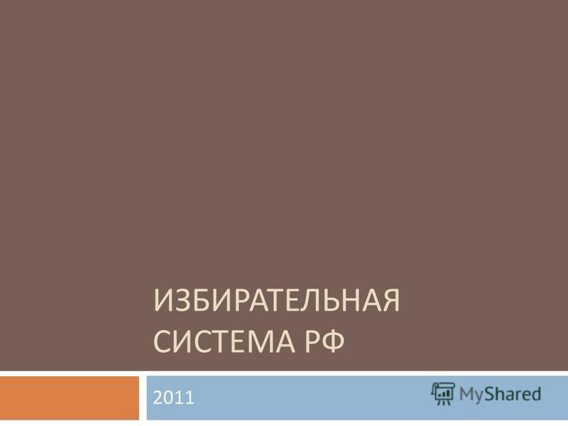 ИЗБИРАТЕЛЬНАЯ СИСТЕМА РФ 2011