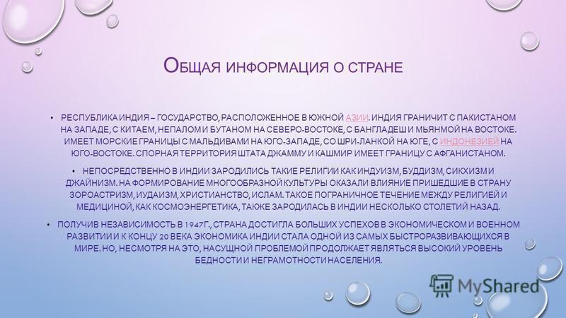 ИНДИЯ М ИНИ - ПРЕЗЕНТАЦИЯ