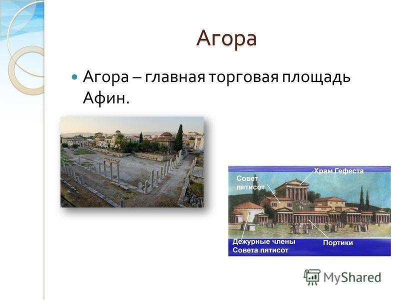 Агора Агора – главная торговая площадь Афин.