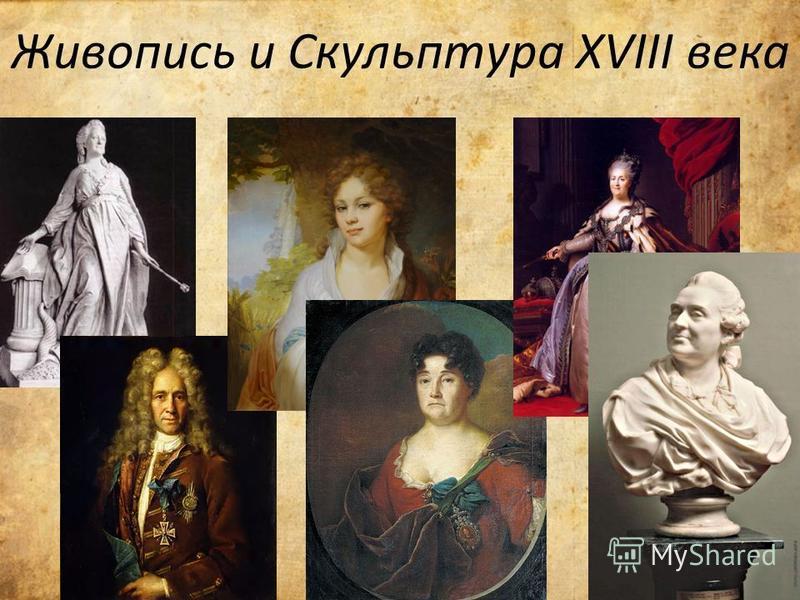 Живопись и Скульптура XVIII века