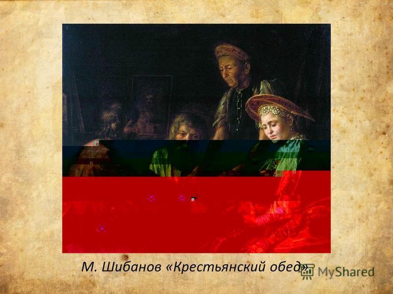 М. Шибанов «Крестьянский обед»