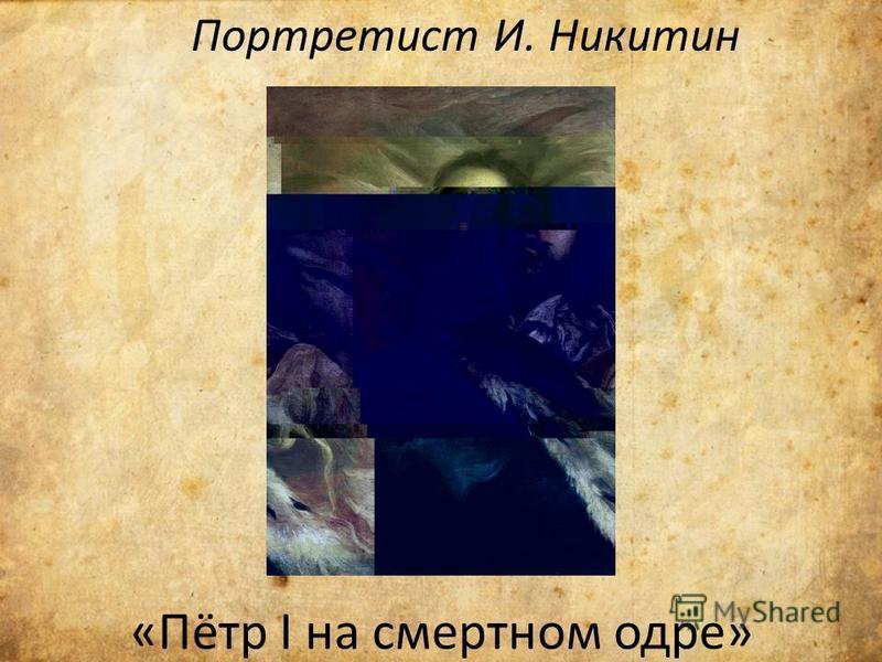 «Пётр I на смертном одре» Портретист И. Никитин